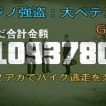 【GTA5 GTAO】カジノ強盗:大ペテン師 1人2アカでバイク逃走を楽しむ