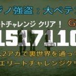 【GTA5 GTAO】カジノ強盗:大ペテン師 1人2アカで裏世界を通って上級エリートチャレンジクリア