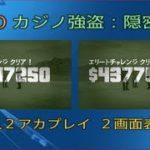 【GTA5 GTAO】カジノ強盗:隠密行動 1人2アカプレイ 2画面表示