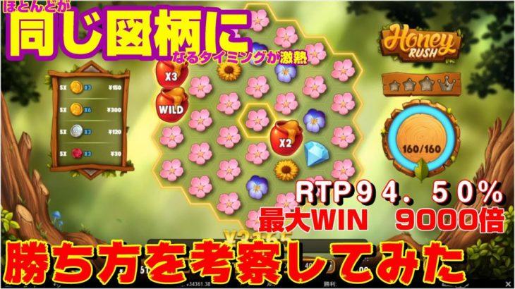【オンラインカジノ】HoneyRUSHの勝ち方はこれだ!【casino-x 】【ノニコム】