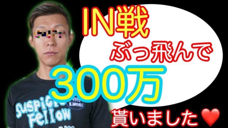 【ボートレース】【西川昌希】容疑者 IN戦ぶっ飛び7選 八百長!?