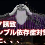 【ギャンブル依存症対策について②】IR/カジノの光と闇