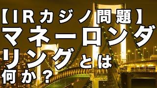 【IRカジノ問題】マネーロンダリングとは何か?【及川幸久−BREAKING−】