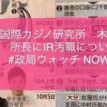 今話題❣️政界激震❣️カジノIR汚職について国際カジノ問題研究所の木曽崇所長@takashikiso にインタビュー NOW❤️新年最初の #政局ウォッチ NOW❤️@Chijisen 1月4日