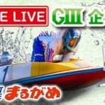 《まるがめLIVE》~3日目~ 2020.1.25 G3 第29回JR四国ワープ杯競走