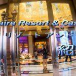 フィリピン マニラ ソレア リゾート アンド カジノ紹介 Philippines Manila Solaire Resort and Casino Introduction