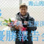 青山周平選手SGスーパースター王座決定戦2019優勝報告会