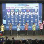 「SG第34回スーパースター王座決定戦」公開枠番選択会