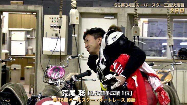 SG第34回スーパースター王座決定戦 ドキュメント②(トライアル2日目)
