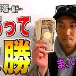 【ボートレース•競艇】SGC第3話後半|投資3400円で大勝!!BOX企画舟券は・・・