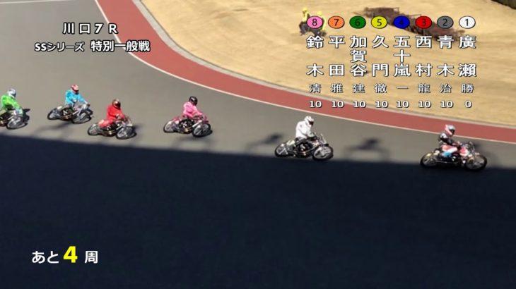 【SSフェスタ2019】7R Gレース7・特別一般戦