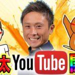 ボートレース・競艇界の王者:峰 竜太がYouTubeを始めた件について