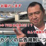 カジノの広告規制についてnietakaが福岡から説明します!