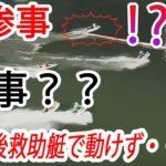 【ボートレース】ボートレース桐生で転覆【大惨事】