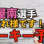 【ボートレース】土屋南選手お疲れ様です!ルーキ予想