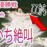 【ボートレース】大村優勝戦で20万舟【大波乱】