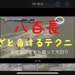 【八百長分析解説動画①】ボートレース競艇大村 西川昌樹