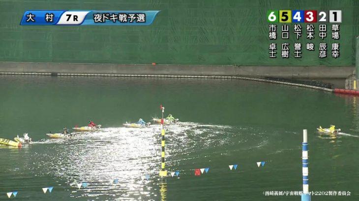 大村 ボート レース ライブ ボートレース大村公式レースライブ