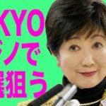 【都知事選挙】小池百合子、東京カジノ構想で再選狙う?自民党はどう出るか?