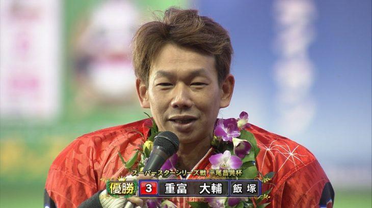 重富大輔選手(飯塚)が「スーパースターシリーズ 平尾昌晃杯」初制覇!