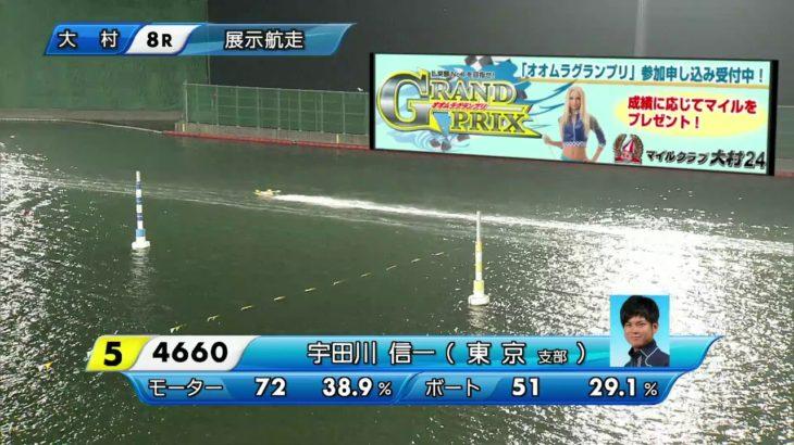 大村 ボート レース ライブ ボートレース大村> 無料ライブ放送