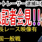【ボートレース】元ボートレーサー逮捕に関する緊急記者会見