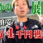 【まさかの展開!1頭で9万円ゲット!!】ボートレース大村で勝負企画〜後編〜