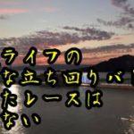 【競艇・ボートレース】競艇ライフの自由な立ち回りバトル!