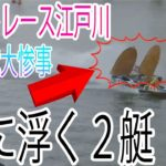 【ボートレース】ボートレース江戸川で多重事故【オールレディース】