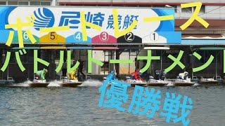 ボートレースバトルトーナメント尼崎優勝戦(スタート展示・本番レース・ウイニングラン・表彰式)