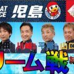 【競艇・ボートレース】児島競艇場ドリーム戦!初夢をゲットするのは誰だ!?
