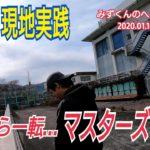 【ボートレース・競艇】現地実践びわこ!!難解 マスターズリーグ