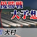 ボートレース大村!夜の九州スポーツ杯 優勝戦予想2回目!前回は大荒れの大外し…。さて今回の予想は…。