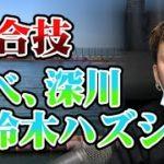 【ボートレース】飛べ、深川&鈴木ハズシ再び……