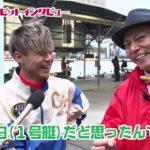サンテレビ「ボートの時間!」#199「SG第34回グランプリ ピットインタビュー」2020年1月19日放送