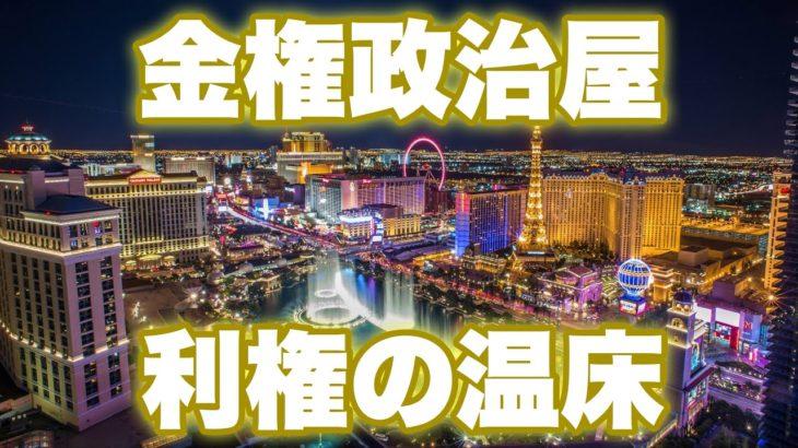 【カジノ利権】日本にカジノは要りません