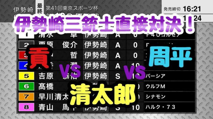 【伊勢崎三銃士】東京スポーツ杯優勝戦!【伊勢崎オートレース】