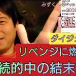 【競艇・ボートレース】延長戦!!○連続的中してからの結末