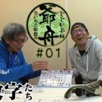 ボートレース【ういちと松爺の爺舟】#01