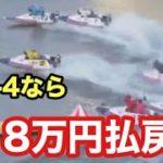 【ボートレース】高配当狙い!ミス舟券が100万円に化ける?