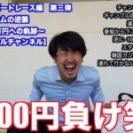 ラウチャン 〜サンムン 伝説 100万円への軌跡〜 ボートレース編 Part3 【ラウールチャンネル】