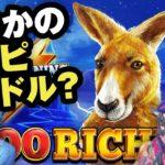 オンラインカジノプレイ動画:カンガルースロット、まさかの1スピ20ドル?