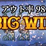 【オンラインカジノ】【優良機種探しの旅】 1429 Uncharted Seas [カジ旅]