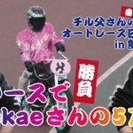 チル父さんオートレース日記〜番外編〜 1レースで5万円賭けじゃ!
