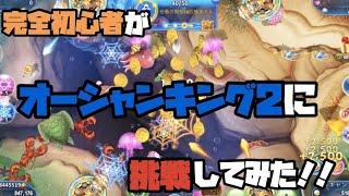 【カジノゲーム】 (ゴールデンホイヤー) 完全初心者オーシャンキング2に挑戦! (Golden Ho Yeah)