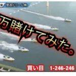 #20 【30万賭けてみた】競艇・ボートレース