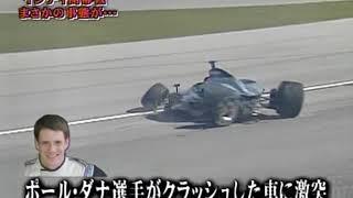 2006年インディカー第1戦マイアミ練習走行中 ポール・ダナ衝突事故死
