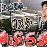 【競艇・ボートレース】200万円回収するまでやめれません!73万円失った男の再スタート!#08