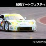 【過去映像】船橋オートレース『船橋オートフェスティバル2010』RE雨宮 SUPER GT GT300 走行映像