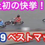【オートレース】ついに決定!ベストマッチ・オブ・ザ・イヤー2019はこのレース!【ベストマッチ2019】